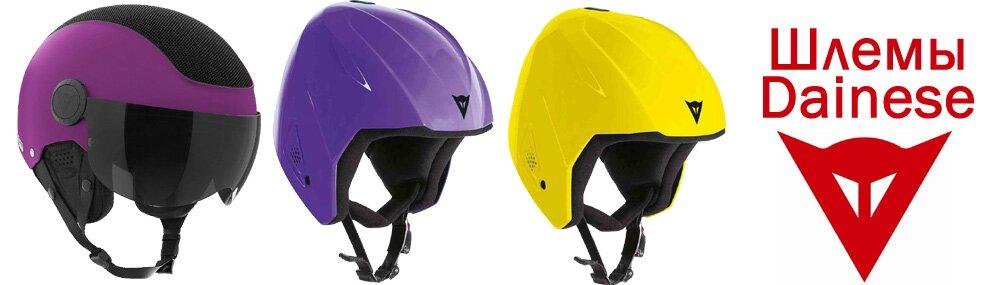 шлемы Dainese